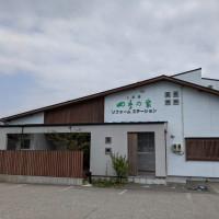 【2021/5/29(土)・30(日)】新築・リフォーム住宅見学会&相談会を開催いたします。